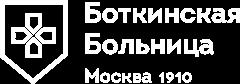Городская клиническая больница имени С.П. Боткина